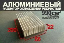 Алюминиевый радиаторный профиль 55 x 22 x 200 мм