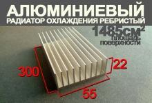 Алюминиевый радиаторный профиль 55 x 22 x 300 мм
