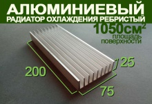 Алюминиевый радиаторный профиль 75 x 25 x 200 мм