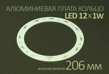 Алюминиевая плата кольцо 206мм-12W