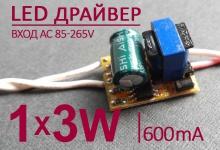 LED драйвер N 1x3W, 600mA