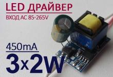 LED драйвер N 3x2W, 450mA