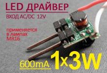 LED драйвер AC/DC 12V 1x3W, 600mА
