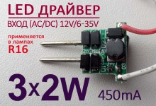 LED драйвер AC/DC 12V/6-35V 3x2W, 450mА