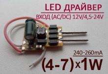 LED драйвер AC/DC 12V / 4.5-24V (4-7) x 1W, 260mА