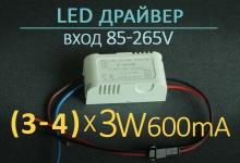 LED драйвер P(3-4)x3W, 600mA