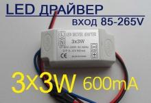 LED драйвер P 3x3W, 600mA