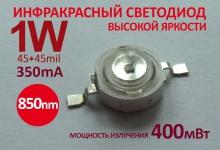 Cветодиод инфракрасный 1W 850nm 400mW