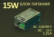 Импульсный блок питания IP20 (15W-12V 1,25A)
