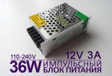 Импульсный блок питания IP20 (36W-12V 3A)