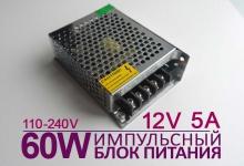 Импульсный блок питания IP20 (60W-12V 5A)