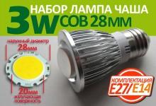 """Набор LED лампа """"чаша"""" 28мм 3W E14/Е27 (линза)"""