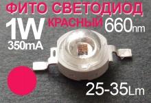 Фито светодиод 1W  (25-35lm)  660nm красный