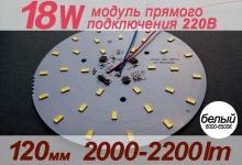 Модуль 18W 120мм (белый) / 2000-2200Lm / 220V