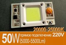 Модуль COB 50W (белый) прямого подключения 220В
