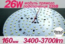 Модуль 26W 160мм (белый) / 3400-3700Lm / 220V