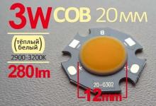 LED модуль COB 3 Вт  кристалл 12мм (тёплый белый) /280Lm/280mA