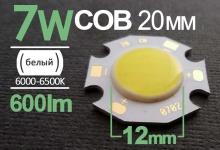 LED модуль COB 7 Вт  кристалл 12мм (белый) /500-600Lm/280mA