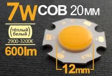 LED модуль COB 7 Вт  кристалл 12мм (тёплый белый) /500-600Lm/280mA