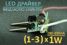 LED драйвер AC/DC 12V/8-25V (1-3) x 1W, 300mА