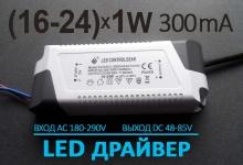 LED драйвер P(16-24) x 1W, 300mA
