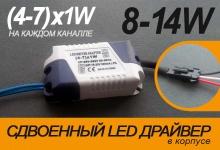 Сдвоенный LED драйвер 8-14W-1