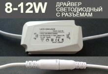 LED драйвер P(8-12) x 1W, 300mA