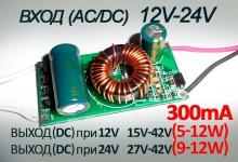LED драйвер AC/DC 12V-24V  (5-12) x 1W, 300mА