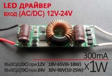 LED драйвер AC/DC 12V-24V (6-25) x 1W, 300mА