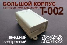 Большой пластиковый корпус T-002