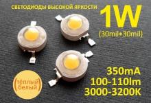 Светодиод белый 1W (100-110 lm) тёплый